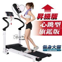 健身大師 專業級手握心跳電動跑步機-顯SO黑