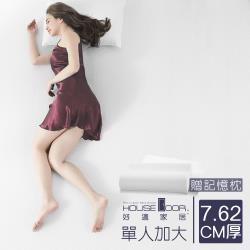 House Door 好適家居 天絲高密度防黴防蹣抗菌釋壓記憶床墊厚度3英寸 單人加大