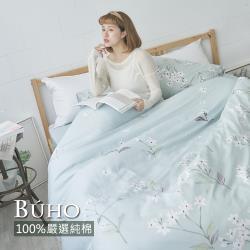 BUHO 天然嚴選純棉雙人四件式床包被套組(水戀月燦)