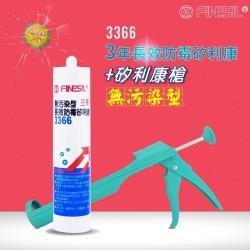 FINESIL  DIY超值組合-3366無污染型三年防霉矽利康 X 1+省力矽利康槍 X 1