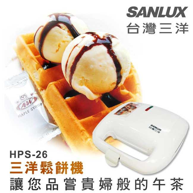 台灣三洋SANLUX方形可口鬆餅機HPS-26