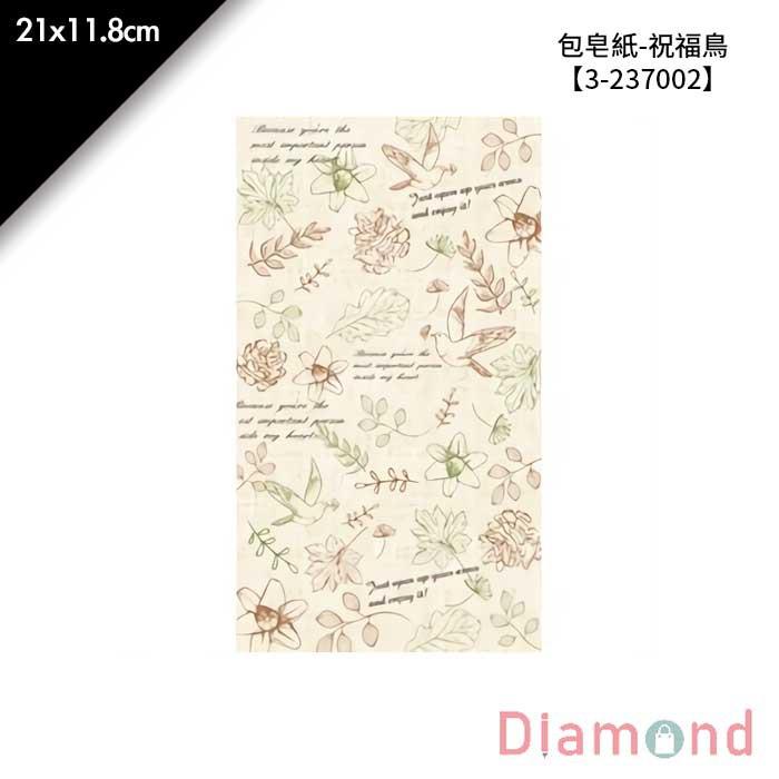 岱門包裝 包皂紙-祝福鳥 30入/包 21x11.8cm【3-237002】