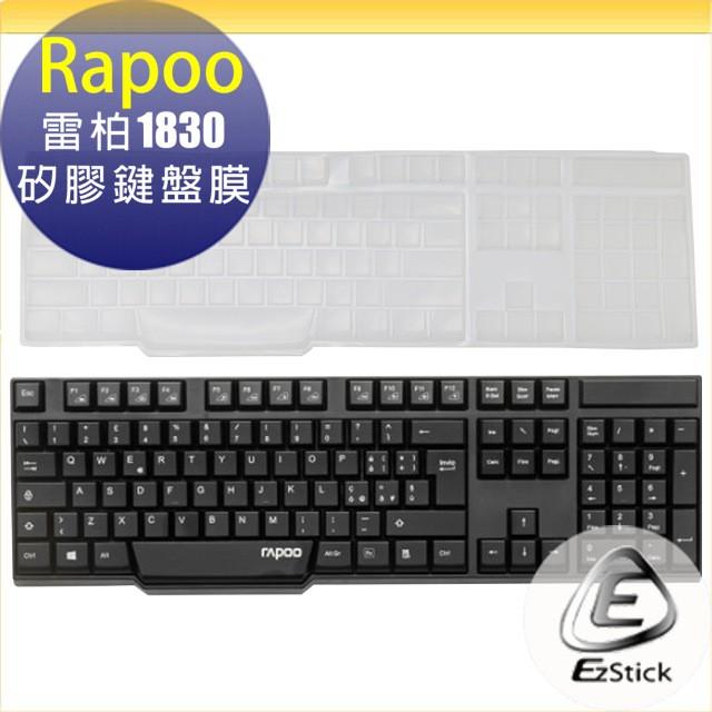 【Ezstick】雷柏 RAPOO 1830 專用 高級矽膠 鍵盤保護膜 鍵盤膜