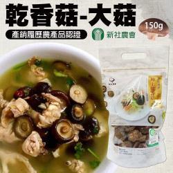 新社農會 乾香菇 大菇-150g-包 (2包一組)