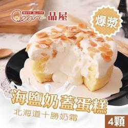 [品屋]海鹽奶蓋蛋糕(120g±5%/顆,共4顆)