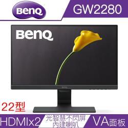 BenQ明碁 GW2280 22型VA面板雙HDMI光智慧護眼液晶螢幕