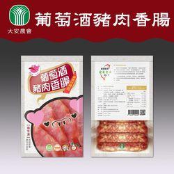 大安農會  安農葡萄酒香腸-345g-包 (2包ㄧ組)