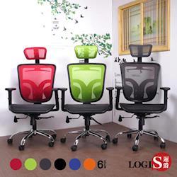 LOGIS邏爵~雙翼椅背壓框墊全網電腦椅/辦公椅/主管椅/工學椅6色