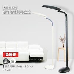 優雅牌 大寶熊phillips燈管落地鋼琴燈(黑/白色)UY-988