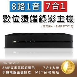 8路1音 七合一 8MP高畫質數位錄影主機 手機監看 支援DTV 不含硬碟(KMH-0825EU-K)