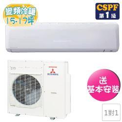 (好禮2選1)三菱重工冷氣 15-17坪變頻冷暖型分離式冷氣DXK100ZRT-S/DXC100VNPT-S