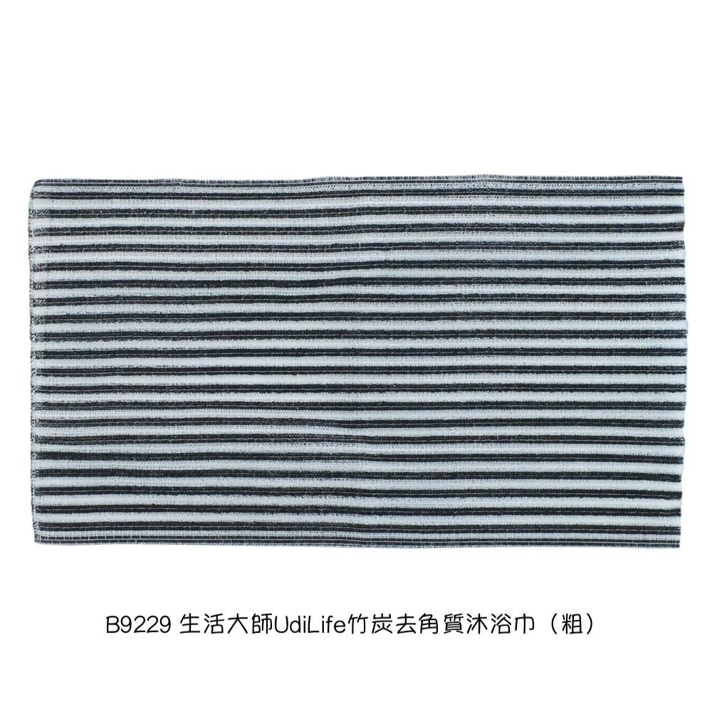 竹炭去角質沐浴巾(粗)B9229