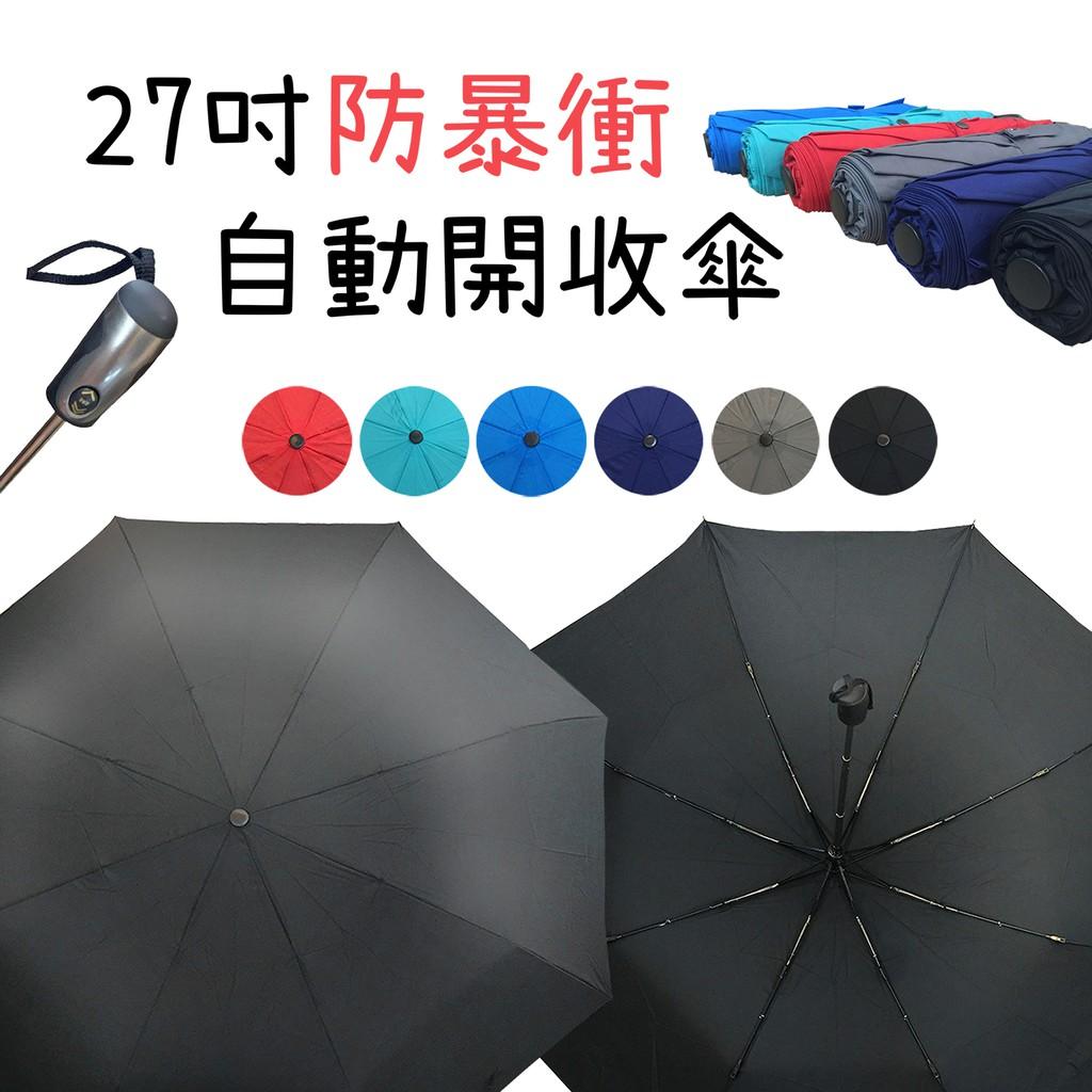 27吋防暴衝自動開收傘