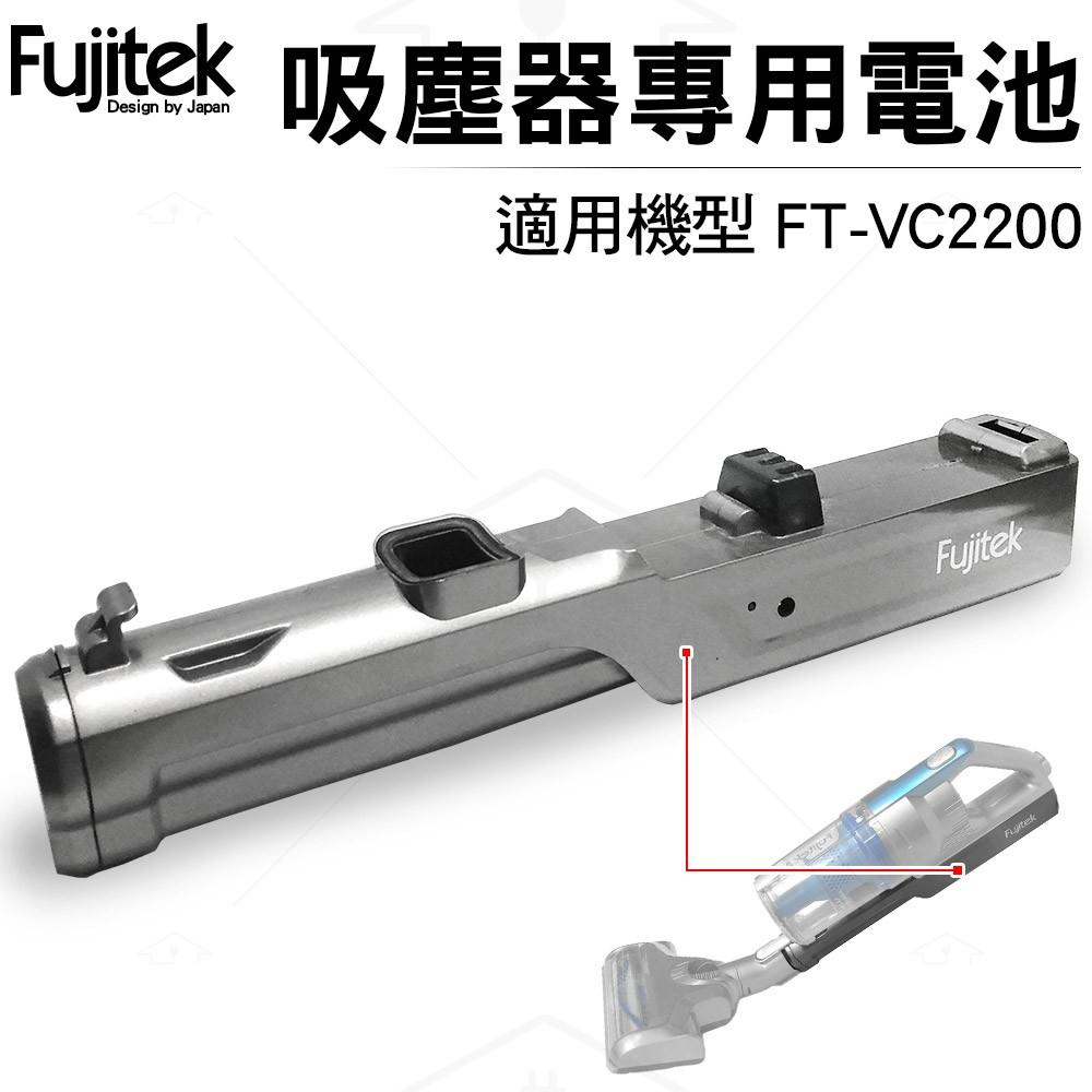 富士電通 適用FT-VC2200吸塵器專用電池