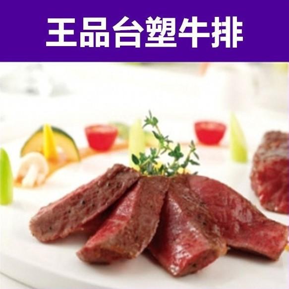 王品台塑牛排【吃喝玩樂】
