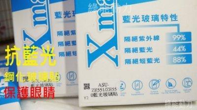 【公司貨】 Sony Xperia Z5 (E6653) 抗藍光鋼化玻璃貼/ 防油/ 防爆