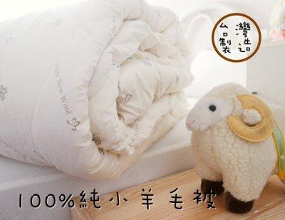 【MEIYA寢飾】厚實保暖 新品上市《紐西蘭 小羊毛被》台灣製造 雙人6X7尺 6台斤
