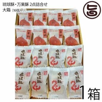 ギフト 琉球T&P合同会社 銘菓 琉球酥(りゅうきゅうすー)・万果酥(まんごーすー)2点詰合せ 大箱 16個入×1箱 沖縄土産 お土産 お菓子 人気