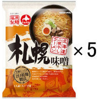 藤原製麺 北海道二夜干しラーメン 札幌味噌 5個