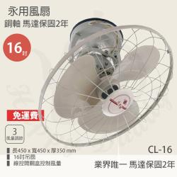永用 台製360度自動旋轉吊扇CL-16