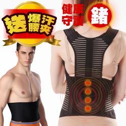 JS嚴選 鍺元素健康養生美背帶 送爆汗腰夾