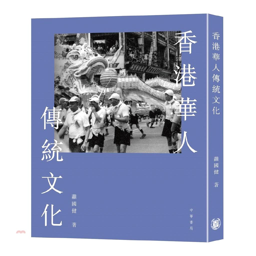 《香港中華書局》香港華人傳統文化[79折]