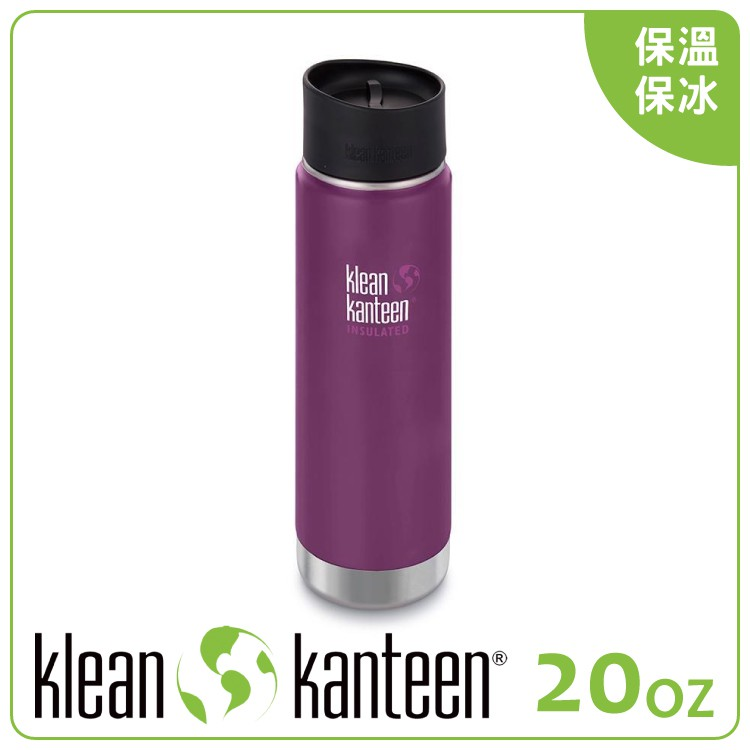 KLEAN KANTEEN美國 20盎司KK寬口保溫鋼瓶(54mm)《熟李紫》保溫瓶/咖啡瓶蓋/K20VWPCC