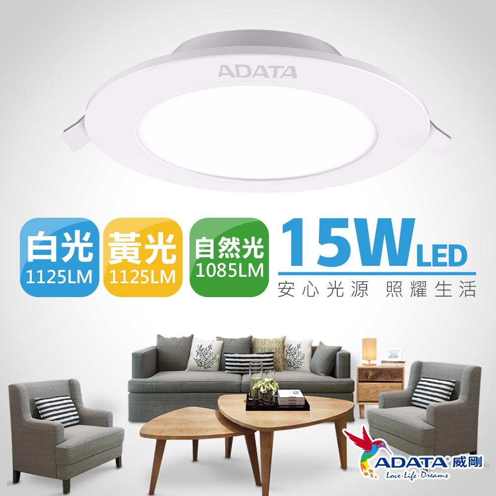 【ADATA威剛】15W LED 崁燈 白光/黃光/自然光