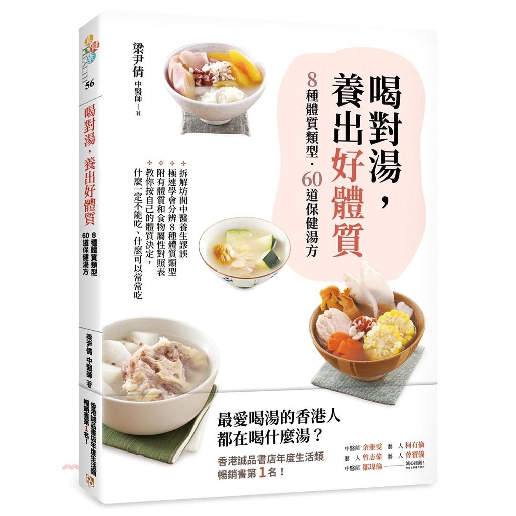 喝對湯,養出好體質:煲湯王國香港年度暢銷No.1的湯療食譜!拆解坊間中醫養生謬誤,教你極速學會分辨8種體質類型,量身訂做