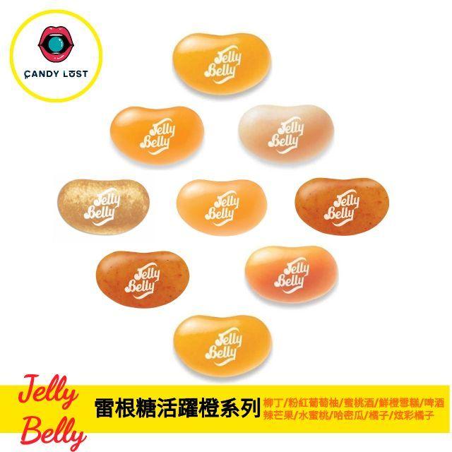 Jelly Belly 美國雷根糖活躍橙系列 100公克 CandyLust嘗甜頭 吉力貝 天然色素