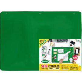 四季紙品禮品 雙層收納桌墊8K 墊板 收納 DB0020