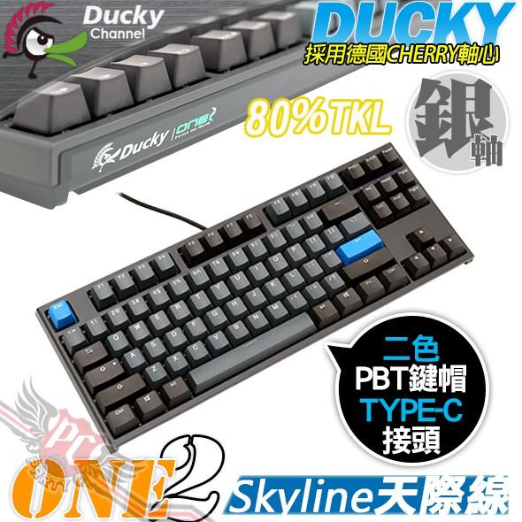 PC PARTY 創傑 Ducky Skyline天際線 ONE2 PBT 87鍵 銀軸 機械式鍵盤