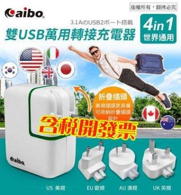 [沐印國際] 全球 旅行 通用 Aibo 3.1A/4 in 1 雙USB 萬國 轉接充電器 插頭 插座