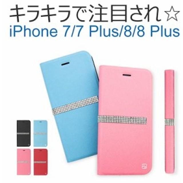 全面保護 iPhone8 Plus ケース 手帳 iPhone7 ケース アイフォン 7 スマホ ケース カバー スマホケース iPhone7 iPhone7 Plus ケース ス