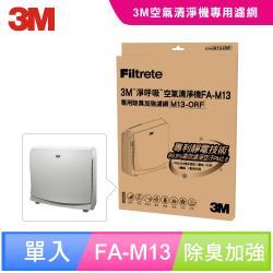3M 淨呼吸空氣清淨機-超舒淨型 專用除臭加強濾網 M13-ORF