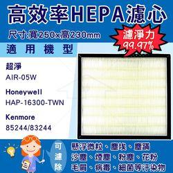 HEPA濾心 適用佳醫超淨空氣清淨機Air-05W機型
