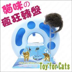 不挑色促銷↘《貓咪瘋狂轉盤玩具》附彈簧逗貓鼠,貓抓球,貓鈴噹球