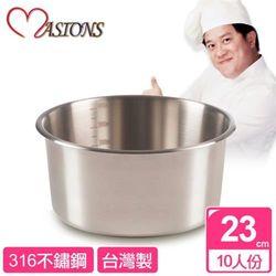 MASIONS美心維多利亞316不鏽鋼電鍋加高型內鍋23CM (10人份)
