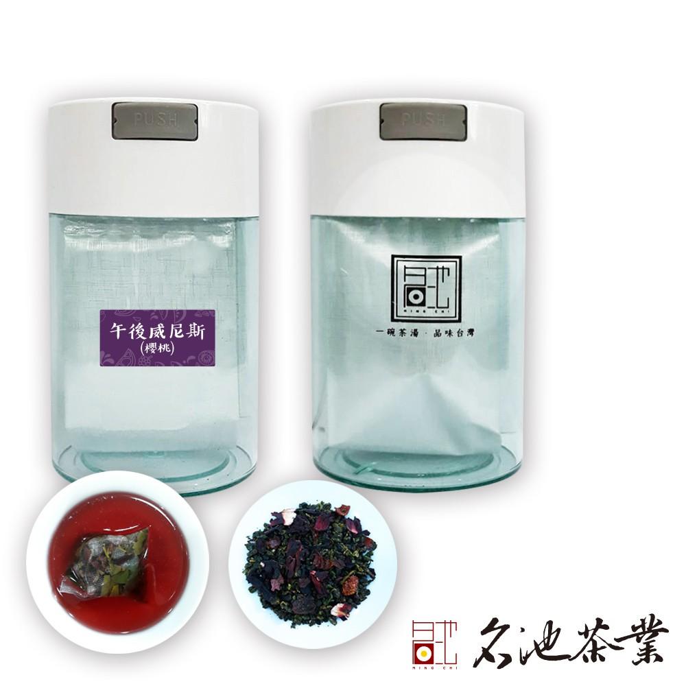 【名池茶業】花果茶 櫻桃風味 12包/24包/37包