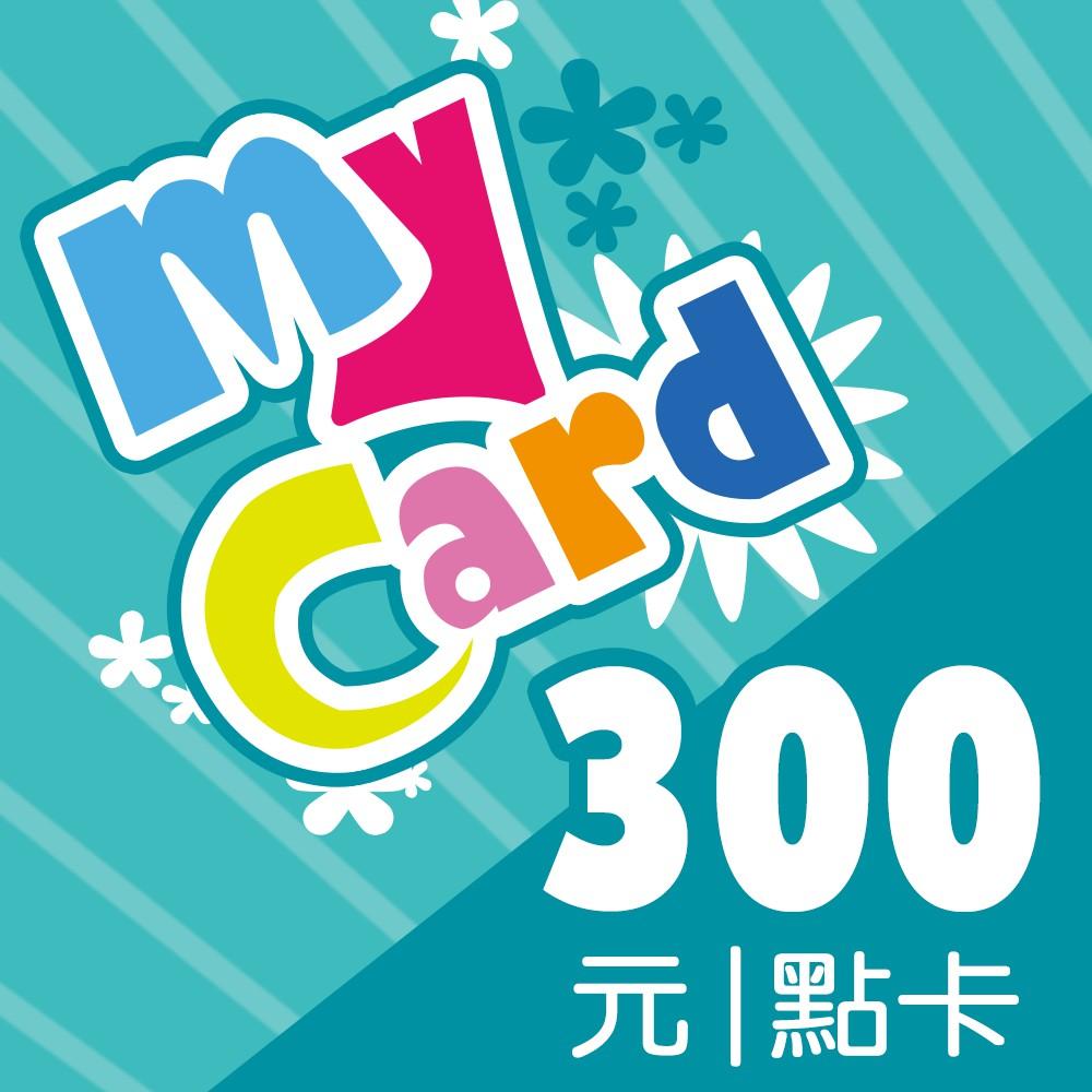 MyCard 300點點數卡 【經銷授權 APP自動發送序號】