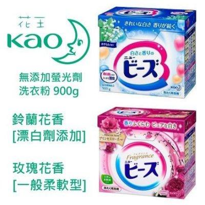 『山姆百貨』日本 花王 洗衣粉 鈴蘭花香 玫瑰花香 900g 不含螢光劑 可門市自取 面交 超取