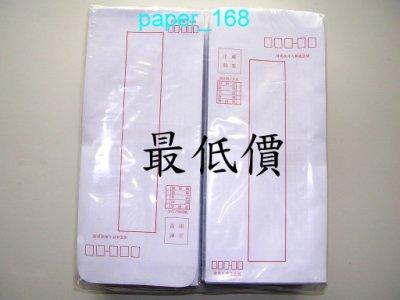 【亞誠】500個 標準信封.白信封 ~[1萬個(20包)宅配免運費]~~網路最低價