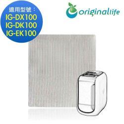 Original Life~空氣清淨機濾網  適用SHARP:IG-DX100、IG-DK100、IG-EK100~長效可水洗