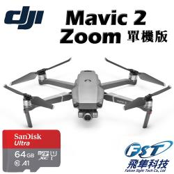 DJI~Mavic 2 Zoom變焦版空拍機 單機(飛隼公司貨)+空拍課程
