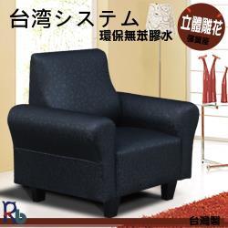 【RB】簡約立體雕花紋沙發-全組