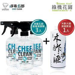 【綠機花園】蔬果清潔組C-淨毒五郎奶瓶蔬果清潔劑3入+木酢大師原液