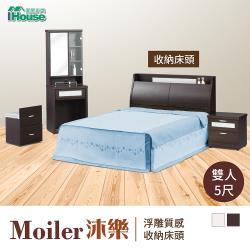 IHouse 沐樂 浮雕質感收納床頭 雙人5尺