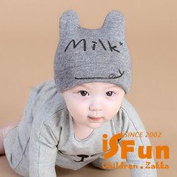 【iSFun】愛喝牛奶*微笑嬰兒保暖毛線帽/二色可選