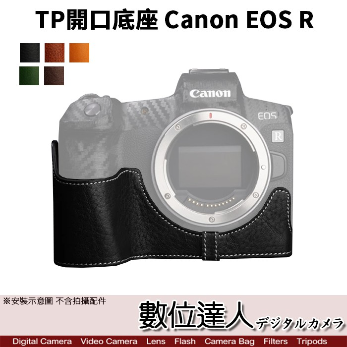 TP底座 手工真皮 Canon EOSR EOS R 開底式 皮革 電池開口底座 相機皮套 數位達人