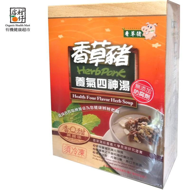 香草豬養氣四神湯(1000g/盒)